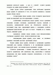 Курсовые работы по Праву на заказ Отличник  Слайд №5 Пример выполнения Курсовой работы по Праву