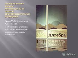 Презентация на тему Учебник Колмогоров А Н Абрамов А М  2 Алгебра