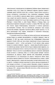 жанры итальянского Возрождения виланелла канцонетта балетто  Песенные жанры итальянского Возрождения виланелла канцонетта балетто диссертация кандидата искусствоведения