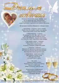 диплом невесты Шуточный диплом невесты