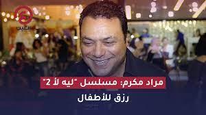 """مراد مكرم: مسلسل """"ليه لأ 2"""" رزق للأطفال - YouTube"""
