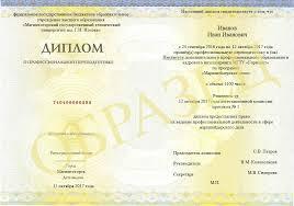 Институт заочного обучения ФГБОУ ВО Магнитогорский  diplom pp