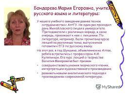 Презентация на тему Отчет о практике Г класса Куда идти  4 Бондарева