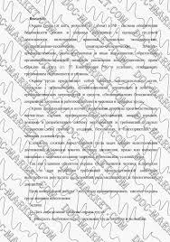 Контрольная работа Охрана труда женщин и молодежи посмотреть   Охрана труда звіт по практиці раскрыть и молодёжи 3 Теоретическая часть 1 Федерального закона от 30 06 2006 n 90 ФЗ Ст № 256