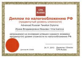 Информация для слушателей Международный Диплом по налогообложению РФ СРА Россия по результатам экзамена