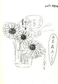 向日葵のお見舞いのお花ディズニー年賀状の絵てがみミッキーミニー寅