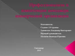 Презентация Курсовой authorstream