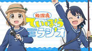 放課後 堤防 釣り 日誌 アニメ