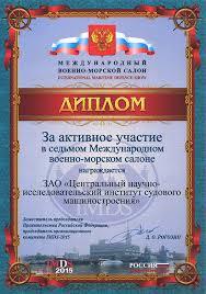 Достижения  Диплом за активное участие в седьмом международном военно морском салоне