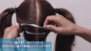 花のち晴れ愛莉の髪型リボンアレンジのやり方は動画説明