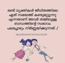 സ്നേഹം ഒറ്റപെട്ടവൻ Added A New Image ShareChat Stunning Madhurification Quotes