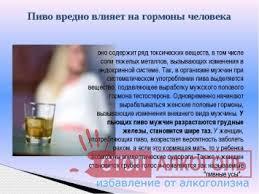 Реферат на тему алкоголизм наркомания курение Избавление от  Реферат на тему алкоголизм наркомания курение фото 7