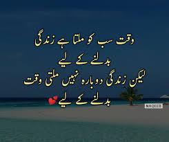 69299146 Urdu Quotes Hazrat Ali Quotes In Urdu Urdu Adab Ali