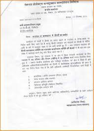 Brilliant Ideas Of 6 Salary Certificate In Hindi Beautiful Salary