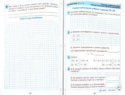 Самостоятельные и контрольные работы по математике для начальной  Иллюстрации к Самостоятельные и контрольные работы по математике для начальной школы Выпуск 2 Вариант 1 и 2