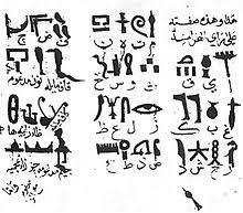 Egyptian Hieroglyphs Wikipedia