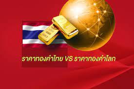 ราคาทองคำไทย vs ราคาทองคำโลก - ห้างทอง เอ เอ เยาวราช