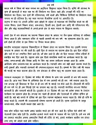 short essay speech on happy new year for school students in  short essay on happy new year in hindi