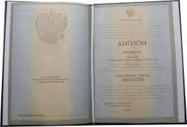 Купить диплом магистра в Москве Тел  Диплом магистра