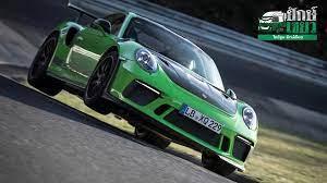 เร็วจี๊ด PORSCHE 911 GT3 RS กับสถิติใหม่ในสนามนูร์เบอร์กริง