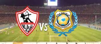 مشاهدة مباراة الزمالك والاسماعيلي اليوم الخميس 27/05/2021 في كاس مصر