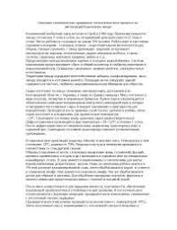 Санитарно гигиеническое описание Коломенский колбасный завод  Санитарно гигиеническое описание Коломенский колбасный завод реферат по медицине скачать бесплатно гигиена питания мясоперерабатывающая