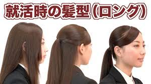 ロング就活面接証明写真で好印象な髪型ロングヘア模範例 Youtube