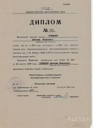 диплома ОВКУ МВД СССР  Копия диплома ОВКУ МВД СССР