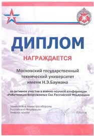 ru мобильные робототехнические комплексы специального  Диплом