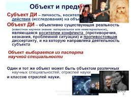 Презентация на тему Селетков С Г Методология диссертационного  5 Селетков С Г Методология диссертационного исследования 5 Объект