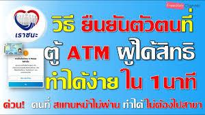 วิธียืนยันตัวตนที่ตู้ ATM ผู้ได้สิทธิทำได้ง่ายทำได้ชัวร์ ใน 1นาที  พร้อมกดรับสิทธิ 18 ก.พ เป็นต้นไป - YouTube
