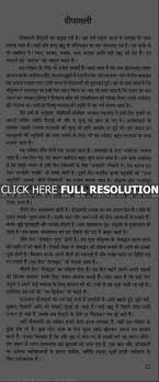 Marathi Nibandh l                                   Android Apps on Google Play Marathi Nibandh l                                  screenshot