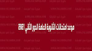 موعد امتحانات الثانوية العامة الدور الثاني 2021 - كورة في العارضة