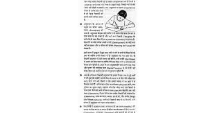 short essay on student life and discipline in hindi google docs