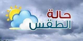حالة الطقس ليوم الأربعاء - أصداء