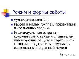 Презентация на тему Методология бизнес исследования Касимовская  5 Режим