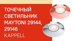 Точечный <b>светильник MAYTONI</b> 29144, 29146 <b>MAYTONI</b> Kappell ...