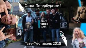 More Tattoo Tour 16 й спб фестиваль татуировки 2018