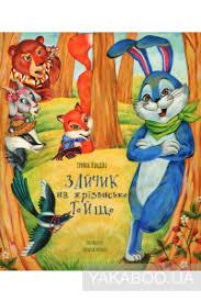 <b>Книга</b> «<b>Зайчик</b> на прізвисько То Й Що» Ирина Линдли купить на ...