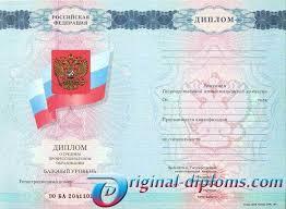 Проверить диплом по номеру онлайн реестр сибгиу Товар Москва Проверить диплом по номеру онлайн реестр сибгиу