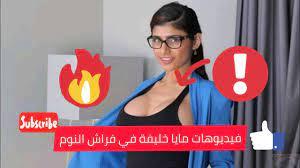 Mia Khalifa : مايا خليفة و فيديوهات 🔥🔥🔥 تلقب ب دواء البرد - YouTube