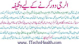 itechnhealth.com skin-allergy-treatment-in-urdu-allergy-ka-desi-aur ...