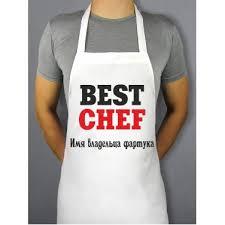 <b>Именной фартук</b> Best chef - купить с доставкой в «Подарках от ...