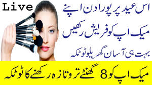 skin care tips in urdu makeup tips makeup tips in urdu beauty tips for skin in urdu