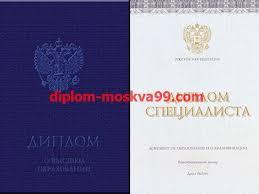 Купить диплом специалиста diplom moskva ru Купить диплом специалиста с приложением Образец 2014 год н в
