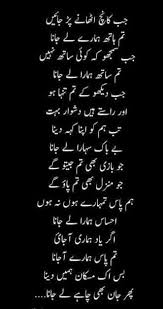 poetry image 600 best shairi images on pinterest urdu poetry urdu quotes and a