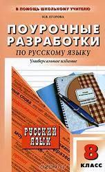 разработки по русскому языку класс Егорова Н В  Поурочные разработки по русскому языку 8 класс Егорова Н В 2012