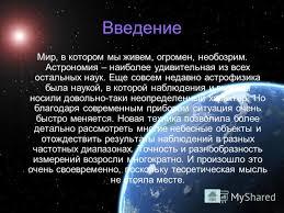 Презентация на тему Экзаменационный реферат по астрономии на  3 Введение