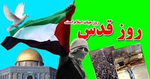 Image result for امروز فلسطین ملاک گرایش به حق یا باطل است