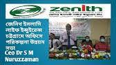 Infor aplicación móbil nexus para a xestión da cadea de subministración. Zenith Islami Life Insurance Ltd Ceo S Speech Youtube